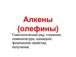 Алкены (олефины)