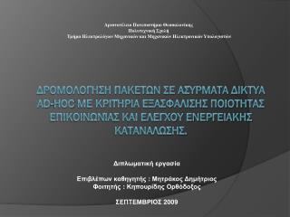 Διπλωματική εργασία Επιβλέπων καθηγητής : Μητράκος Δημήτριος Φοιτητής : Κηπουρίδης Ορθόδοξος
