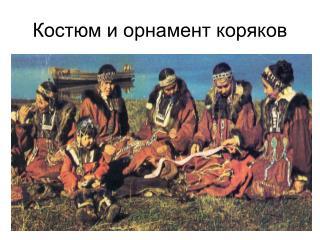 Костюм и орнамент коряков