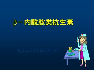 牡丹江医学院药理教研室