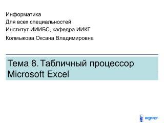 Тема 8. Табличный процессор M icrosoft Excel