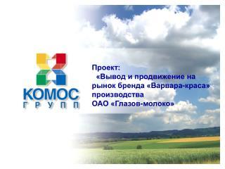 Проект: «Вывод и продвижение на рынок бренда «Варвара-краса» производства ОАО «Глазов-молоко»