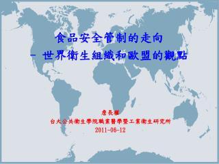 詹長權 台大公共衛生學院職業醫學暨工業衛生研究所 2011-06-12
