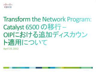 Transform the Network Program: Catalyst 6500 の移行 – OIP における追加ディスカウント適用 について