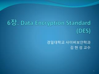 6 장 . Data Encryption Standard (DES)