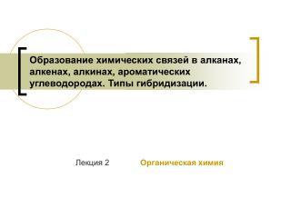 Лекция 2 Органическая химия