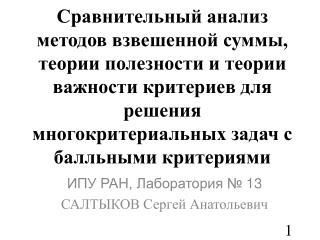 ИПУ РАН, Лаборатория № 13 САЛТЫКОВ Сергей Анатольевич