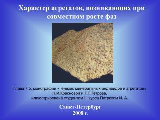 Глава 7.5. монографии «Генезис минеральных индивидов и агрегатов» Н.И.Красновой и Т.Г.Петрова,