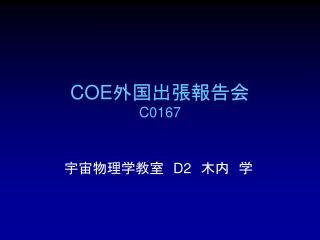COE 外国出張報告会 C0167