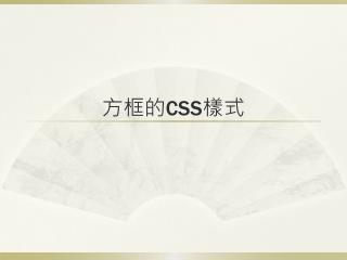 方框的 CSS 樣式