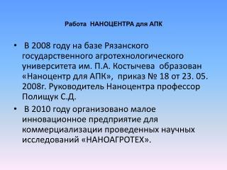 Работа НАНОЦЕНТРА для АПК