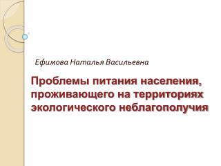 Ефимова Наталья Васильевна