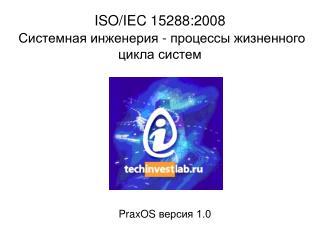 ISO/IEC 15288 :2008 Системная инженерия - процессы жизненного цикла систем