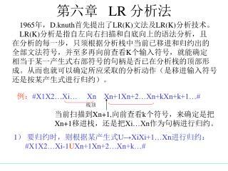 第六章 LR 分析法