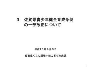 3 佐賀県青少年健全育成条例  の一部改正について