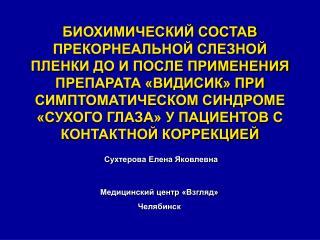 Сухтерова Елена Яковлевна
