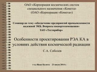 Семинар на тему «обеспечение предприятий промышленности надежной ЭКБ. Вопросы импортозамещения»