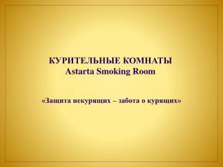 КУРИТЕЛЬНЫЕ КОМНАТЫ Astarta Smoking Room