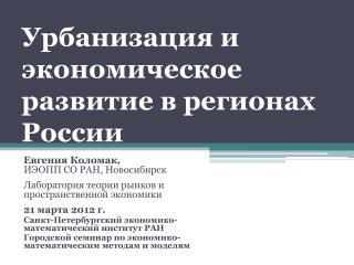 Урбанизация и экономическое развитие в регионах России