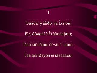 1 Òâåðäî ÿ âåðþ: ìîé Èèñóñ! Èì ÿ óòåøåí è Èì âåñåëþñü; Íåáà íàñëåäüe õî÷åò îí äàòü,