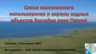 Схема комплексного использования и охраны водных объектов бассейна реки  Пясина
