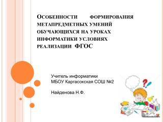 Учитель информатики МБОУ Каргасокская СОШ №2 Найденова Н.Ф.