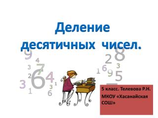 5 класс. Телевова Р.Н. МКОУ « Хасанайская СОШ»