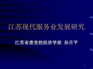 江苏现代服务业发展研究