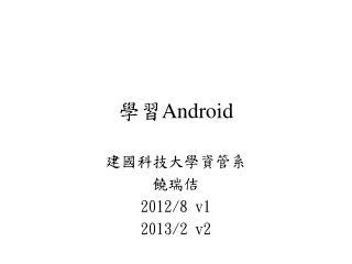 學習 Android