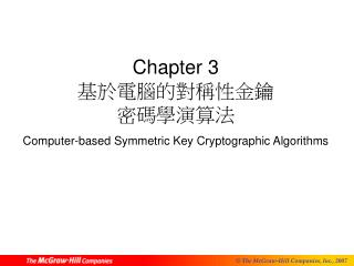 Chapter 3 基於電腦的對稱性金鑰 密碼學演算法 Computer-based Symmetric Key Cryptographic Algorithms