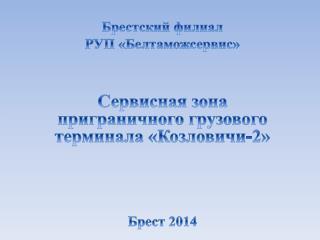 Брестский филиал РУП « Белтаможсервис »