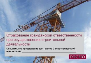 Страхование гражданской ответственности при осуществлении строительной деятельности