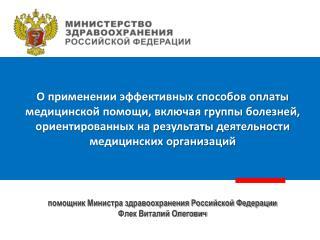 помощник Министра здравоохранения Российской Федерации Флек Виталий Олегович