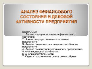 АНАЛИЗ ФИНАНСОВОГО СОСТОЯНИЯ И ДЕЛОВОЙ АКТИВНОСТИ ПРЕДПРИЯТИЯ