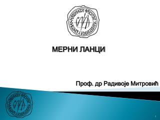 Проф . др Радивоје Митровић
