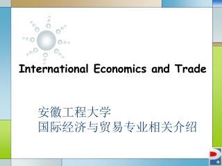 安徽工程大学 国际经济与贸易专业相关介绍