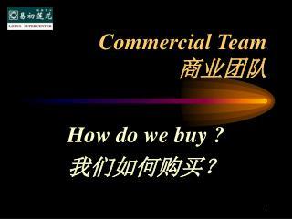 Commercial Team 商业团队