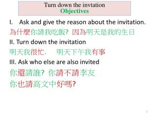 Ask and g ive the reason about the invitation. 為什麼 你請我吃飯 ? 因為 明天是我的生日