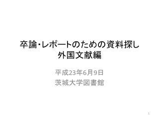 卒論・レポートの ための 資料 探し 外国 文献編