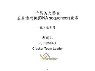 千萬美元獎金 基因讀碼機 (DNA sequencer) 競賽 化工很有用