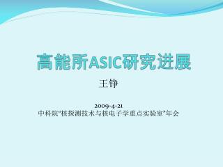 高能所 ASIC 研究进 展