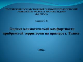 Индексы доходов и издержек по данным Башалхановой Л.Б. (Институт географии СО РАН 2000)
