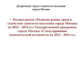 Департамент труда и занятости населения города Москвы