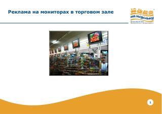 Реклама на мониторах в торговом зале