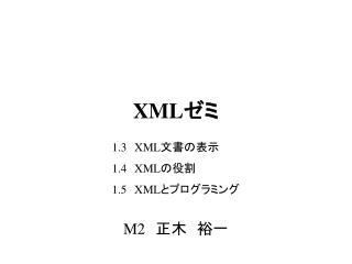 XML ゼミ