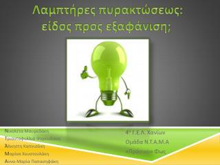 4 ο Γ.Ε.Λ. Χανίων Ομάδα Ν.Τ.Α.Μ.Α «Πράσινο» Φως