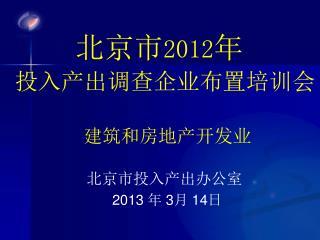 建筑和房地产开发业 北京市投入产出办公室 2013 年 3 月 14 日