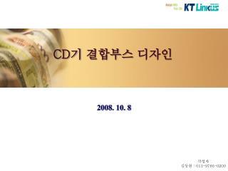 CD 기 결합부스 디자인