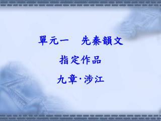 單元一 先秦韻文 指定作品 九章 ‧ 涉江