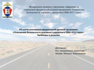 Докладчик: И.о. генерального директора Носова Наталья Анатольевна